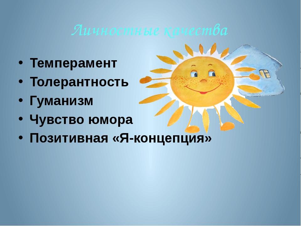 Личностные качества Темперамент Толерантность Гуманизм Чувство юмора Позитивн...