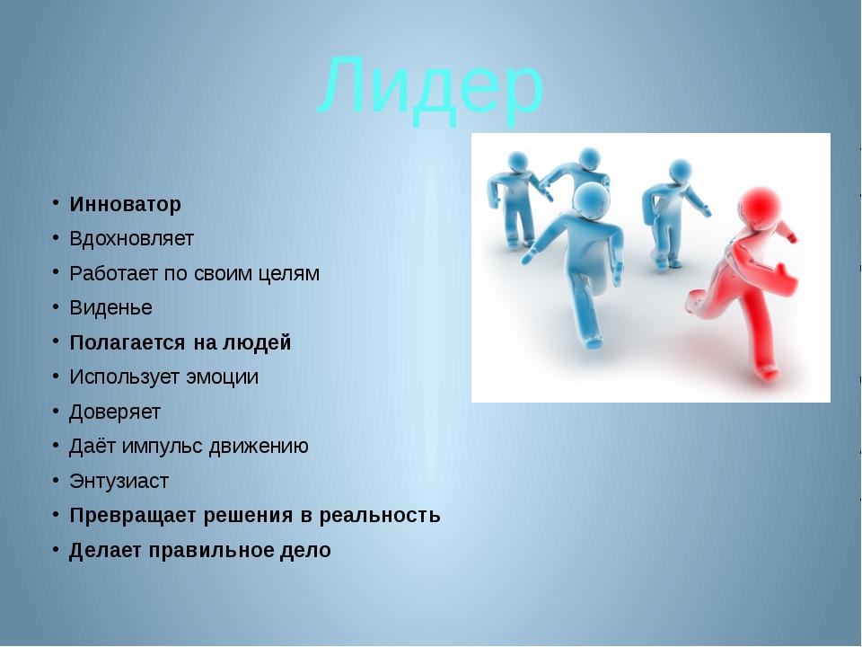 Лидер Инноватор Вдохновляет Работает по своим целям Виденье Полагается на люд...