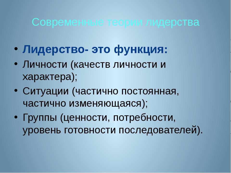 Современные теории лидерства Лидерство- это функция: Личности (качеств личнос...