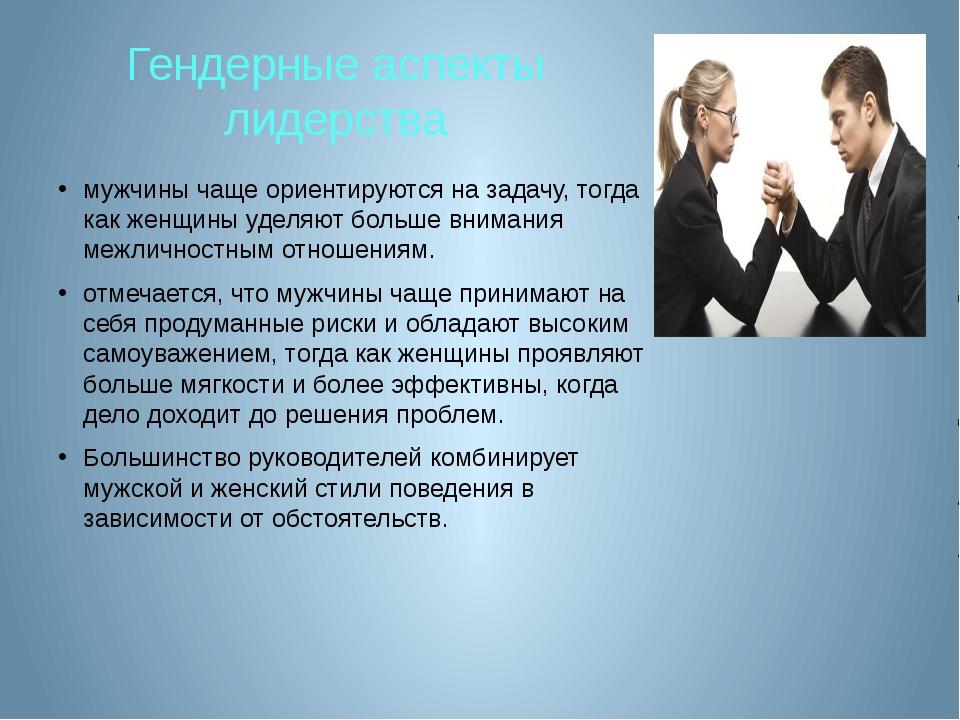 Гендерные аспекты лидерства мужчины чаще ориентируются на задачу, тогда как ж...