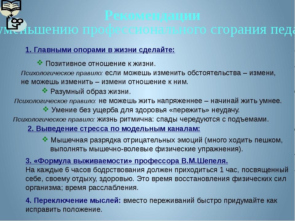 по уменьшению профессионального сгорания педагогов Рекомендации 1. Главными...