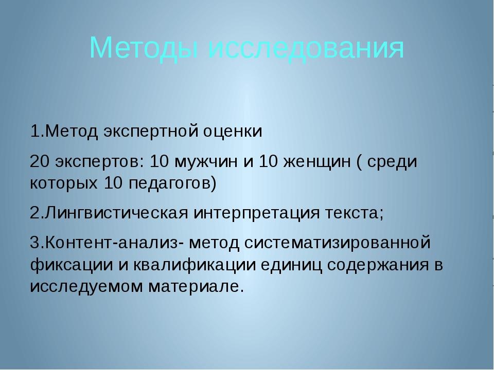 Методы исследования 1.Метод экспертной оценки 20 экспертов: 10 мужчин и 10 же...