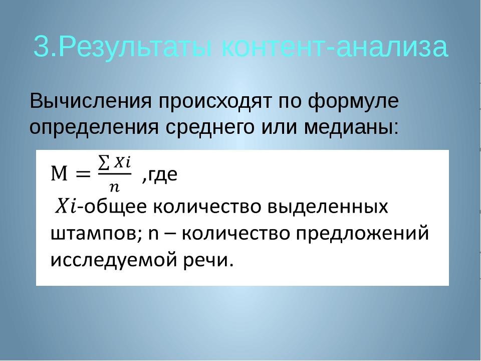3.Результаты контент-анализа Вычисления происходят по формуле определения сре...