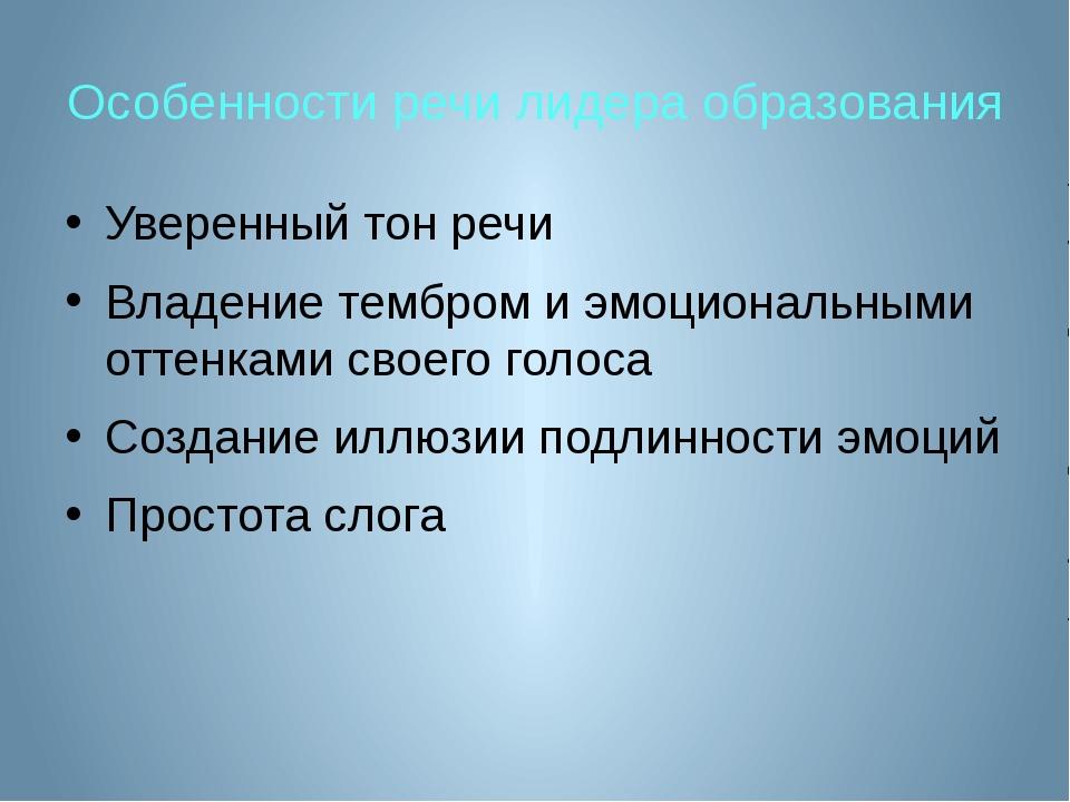 Особенности речи лидера образования Уверенный тон речи Владение тембром и эмо...