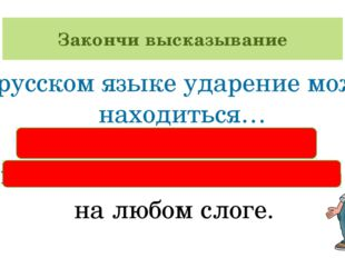 Закончи высказывание В русском языке ударение может находиться… всегда на пер