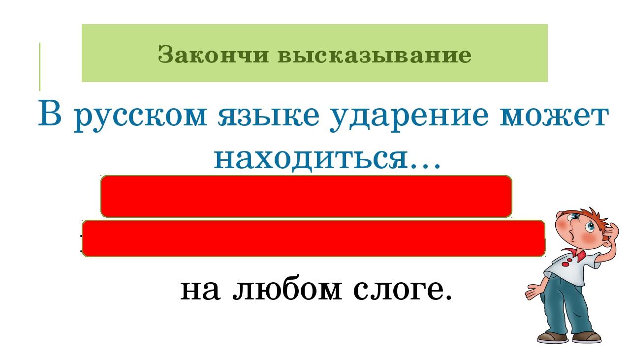 Закончи высказывание В русском языке ударение может находиться… всегда на пер...