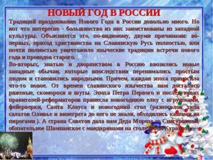 НОВЫЙ ГОД В РОССИИ Традиций празднования Нового Года в России довольно много.