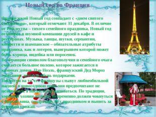 Новый год во Франции Французский Новый год совпадает с «днем святого Сильвес