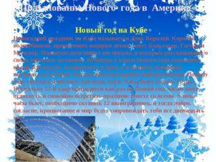 . Празднование Нового года в Америке Новый год на Кубе Новогодний праздник н