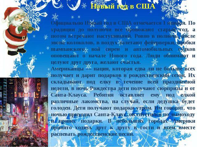 . Новый год в США Официально Новый год в США отмечается 1 января. По традици...