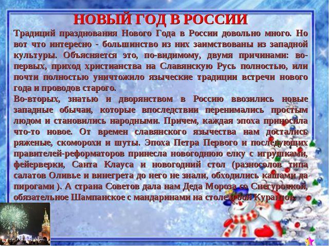 НОВЫЙ ГОД В РОССИИ Традиций празднования Нового Года в России довольно много....