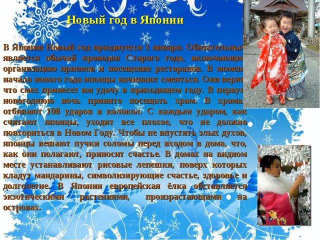 Новый год в Японии В Японии Новый год празднуется 1 января. Обязательным явл...