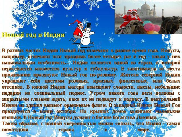 Новый год в Индии В разных частях Индии Новый год отмечают в разное время го...