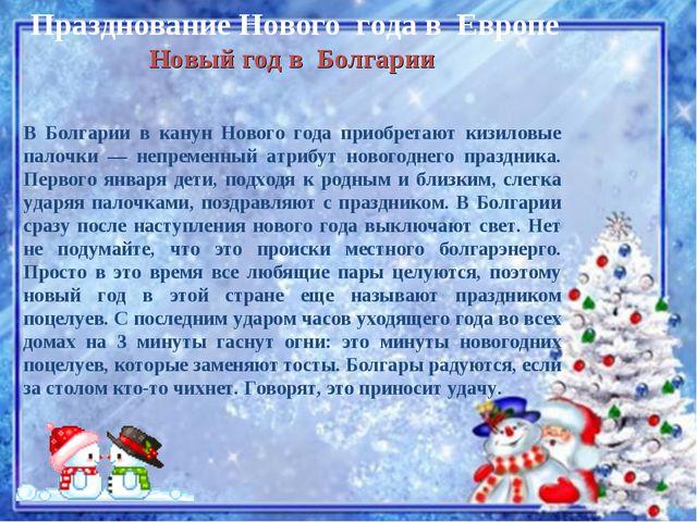 Празднование Нового года в Европе Новый год в Болгарии В Болгарии в канун Но...