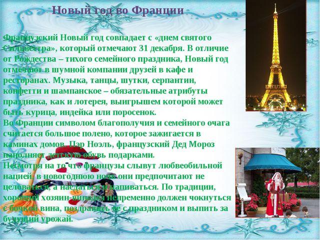 Новый год во Франции Французский Новый год совпадает с «днем святого Сильвес...