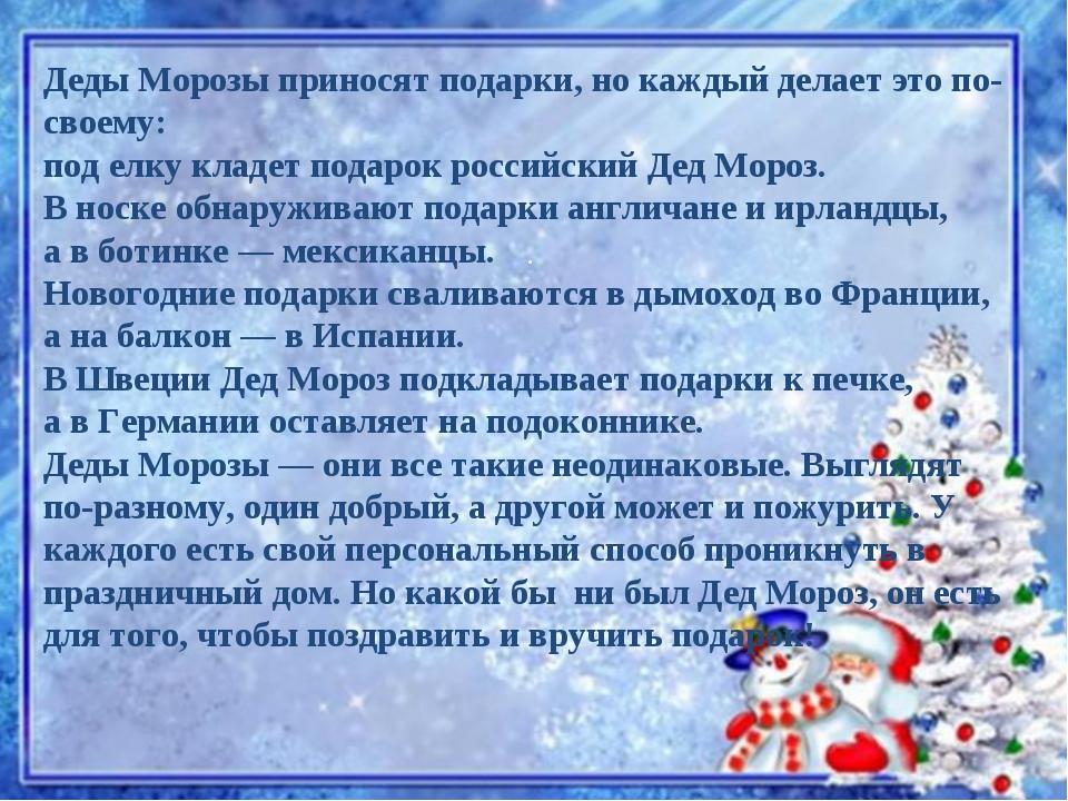 . Деды Морозы приносят подарки, но каждый делает это по-своему: под елку кла...