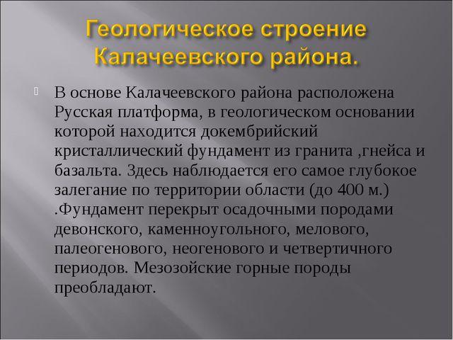 В основе Калачеевского района расположена Русская платформа, в геологическом...
