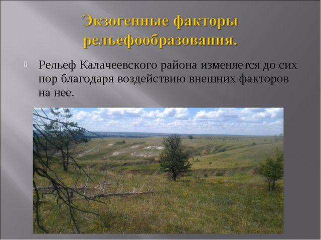 Рельеф Калачеевского района изменяется до сих пор благодаря воздействию внешн...