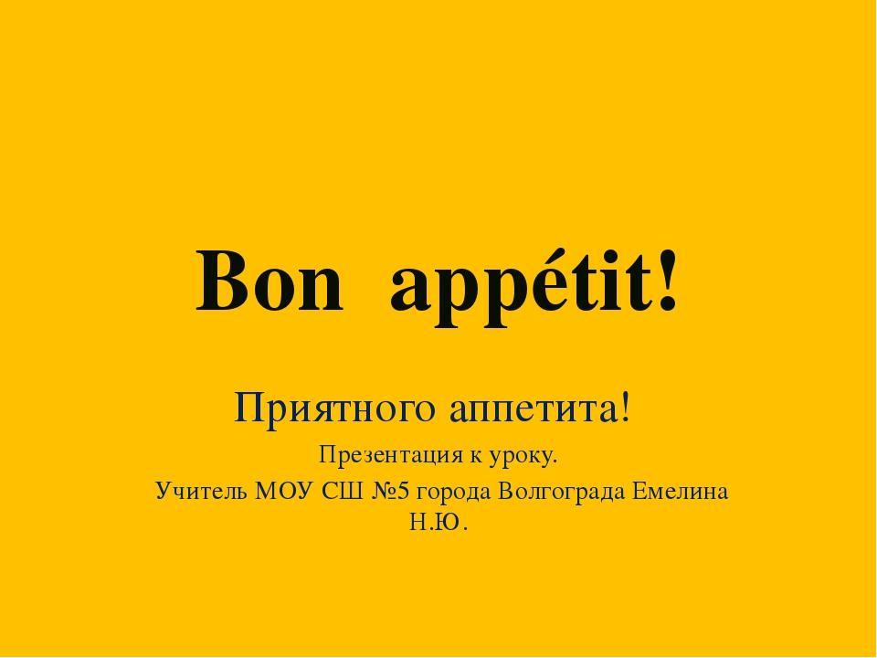 Bon appétit! Приятного аппетита! Презентация к уроку. Учитель МОУ СШ №5 город...