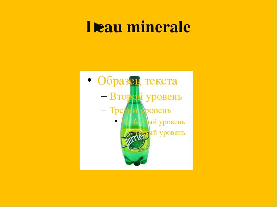 lʾeau minerale