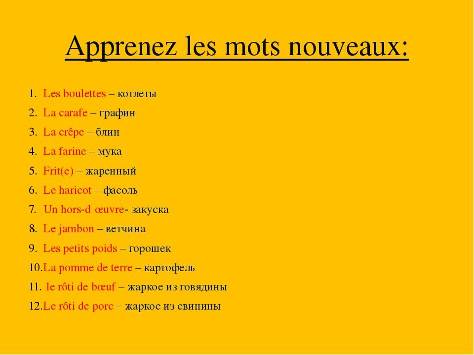 Apprenez les mots nouveaux: Les boulettes – котлеты La carafe – графин La crê...