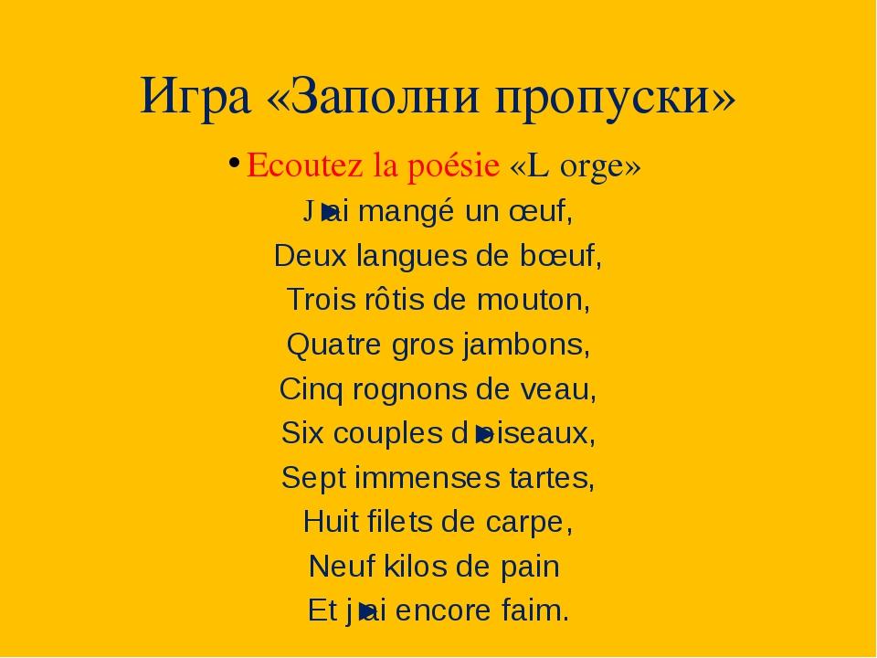 Игра «Заполни пропуски» Ecoutez la poésie «Lʾorge» Jʾai mangé un œuf, Deux la...
