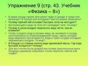 Упражнение 9 (стр. 43. Учебник «Физика – 8») В какую погоду скорее просыхают