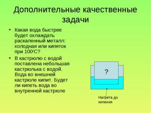 Дополнительные качественные задачи Какая вода быстрее будет охлаждать раскале