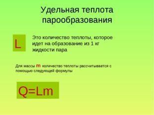Удельная теплота парообразования L Это количество теплоты, которое идет на об