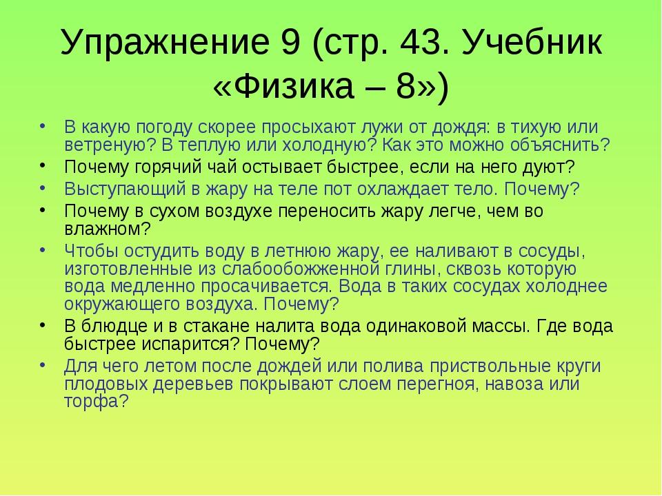 Упражнение 9 (стр. 43. Учебник «Физика – 8») В какую погоду скорее просыхают...
