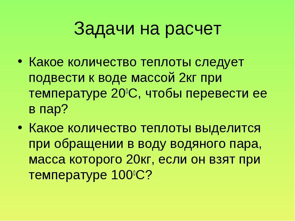 Задачи на расчет Какое количество теплоты следует подвести к воде массой 2кг...