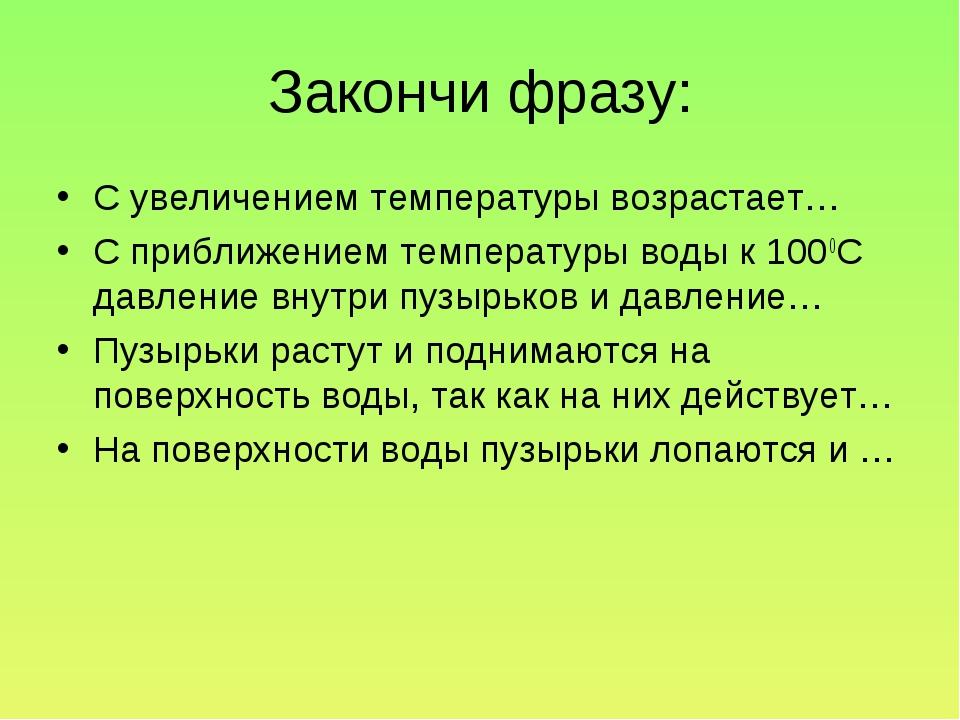 Закончи фразу: С увеличением температуры возрастает… С приближением температу...