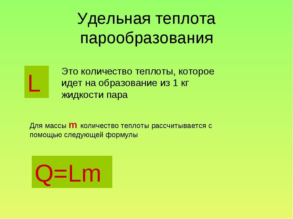Удельная теплота парообразования L Это количество теплоты, которое идет на об...