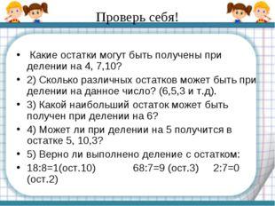 Проверь себя! Какие остатки могут быть получены при делении на 4, 7,10? 2) С