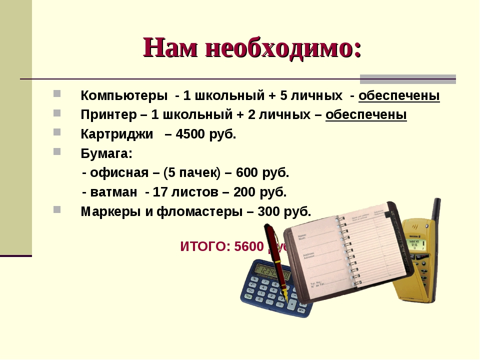 Нам необходимо: Компьютеры - 1 школьный + 5 личных - обеспечены Принтер – 1 ш...