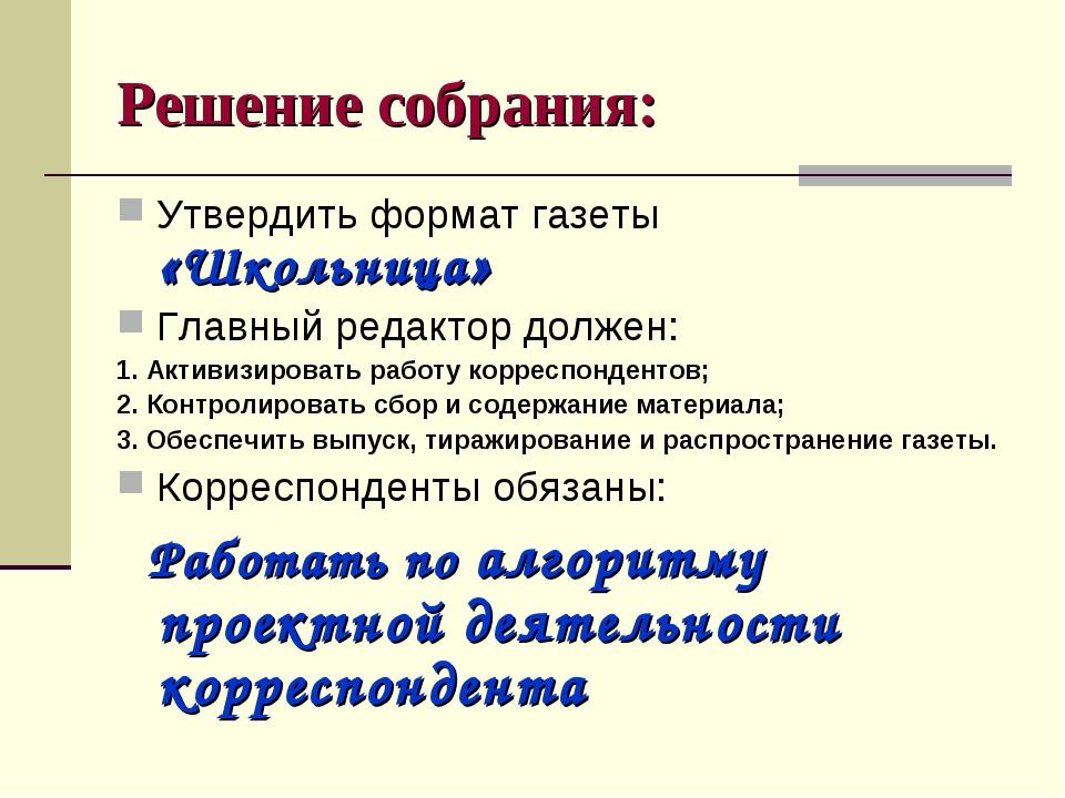 Решение собрания: Утвердить формат газеты «Школьница» Главный редактор должен...