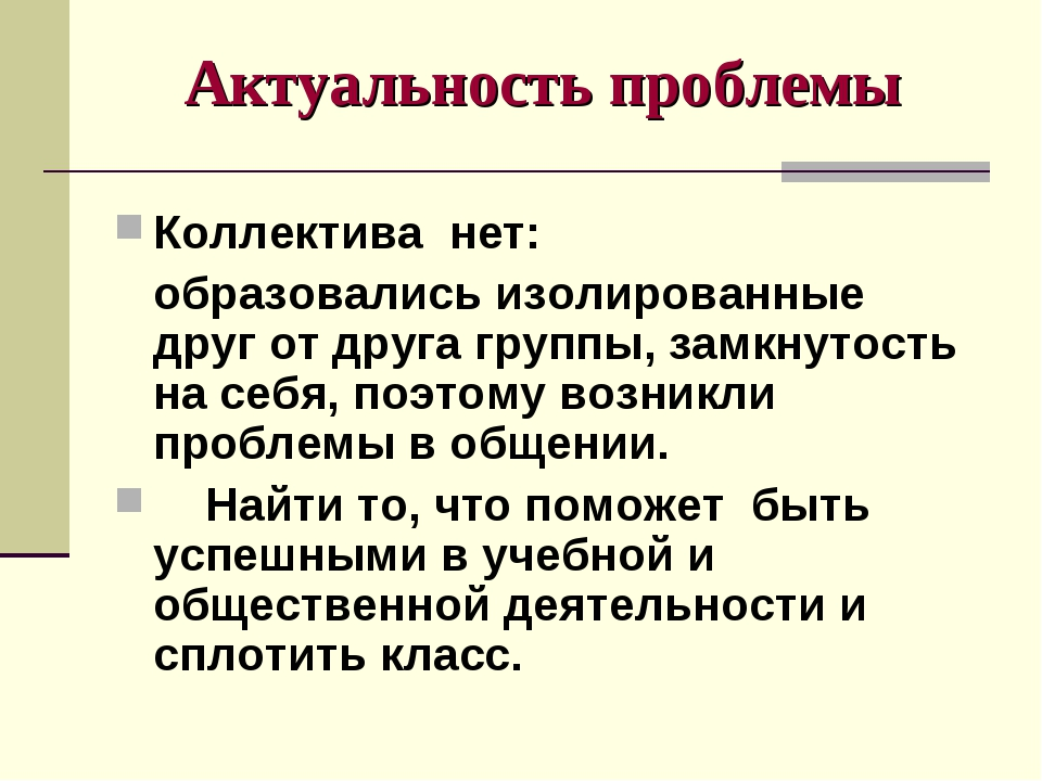 Актуальность проблемы Коллектива нет: образовались изолированные друг от друг...