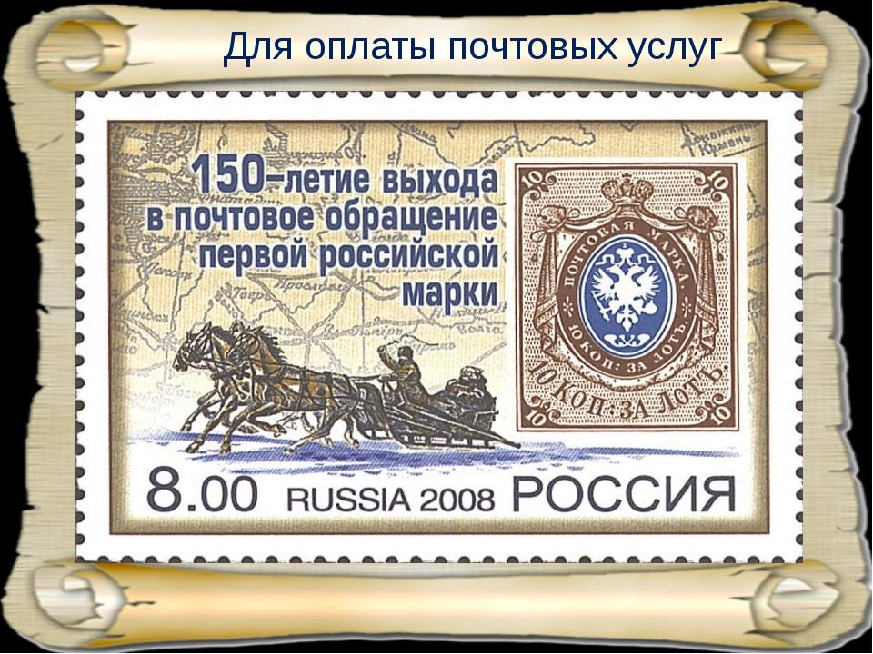 Для оплаты почтовых услуг