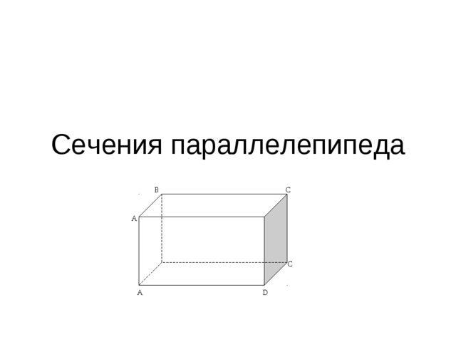 Сечения параллелепипеда