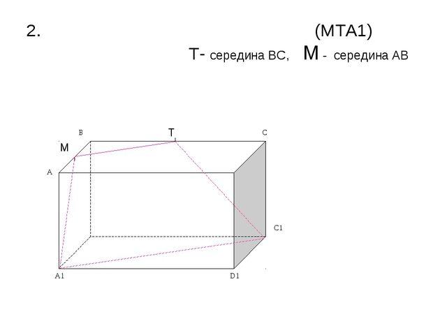 (МТА1) Т- середина ВС, М - середина АВ М Т