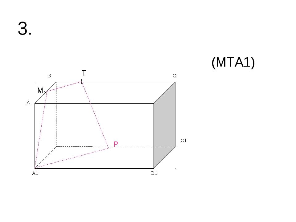 3. (МТА1) М Т Р