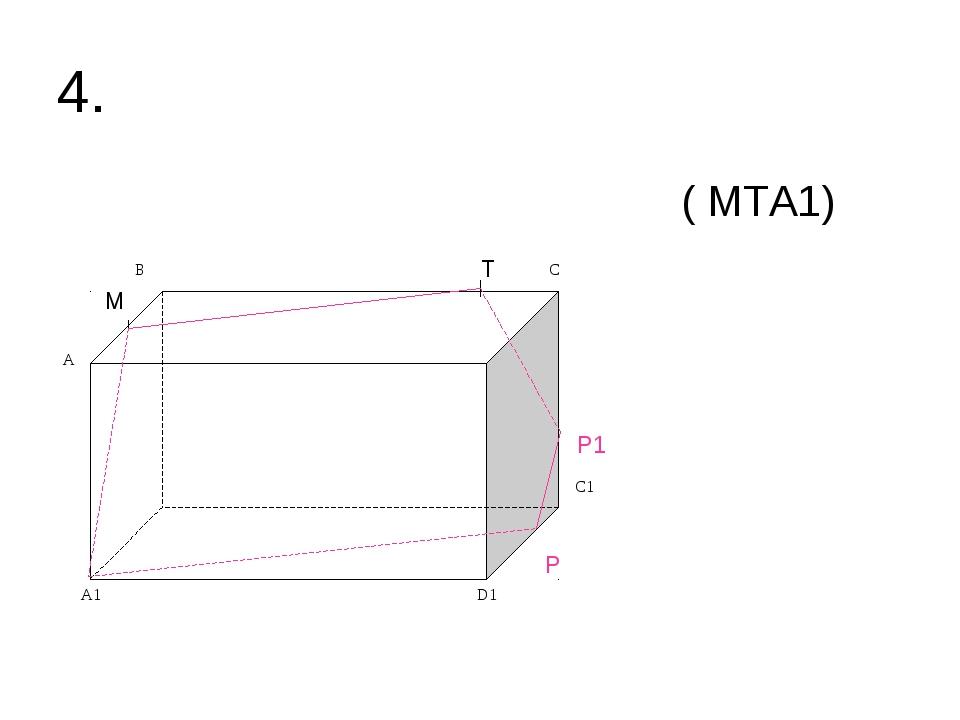 4. ( МТА1) М Т Р Р1