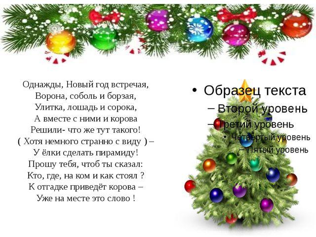 Однажды, Новый год встречая, Ворона, соболь и борзая, Улитка, лошадь и сорока...
