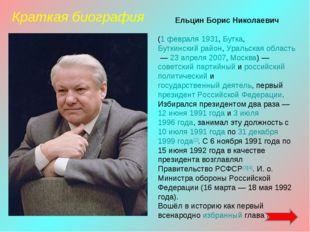 Краткая биография Ельцин Борис Николаевич (1февраля 1931, Бутка, Буткинский