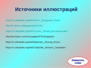 Источники иллюстраций https://ru.wikipedia.org/wiki/Ленин,_Владимир_Ильич htt