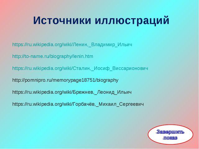 Источники иллюстраций https://ru.wikipedia.org/wiki/Ленин,_Владимир_Ильич htt...