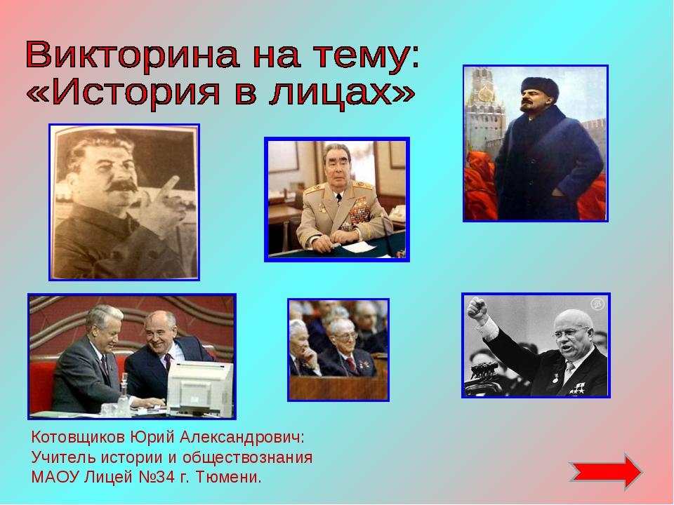 Котовщиков Юрий Александрович: Учитель истории и обществознания МАОУ Лицей №3...