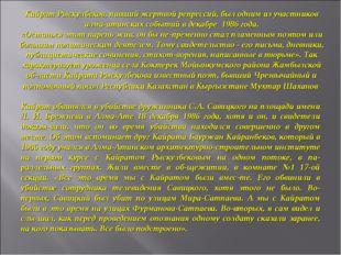 Кайрат Рыскулбеков, павший жертвой репрессий, был одним из участников алма-ат