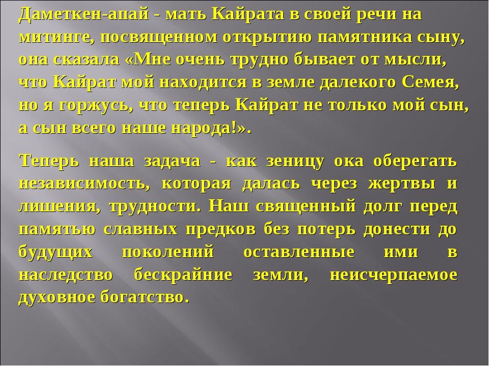 Даметкен-апай - мать Кайрата в своей речи на митинге, посвященном открытию па...