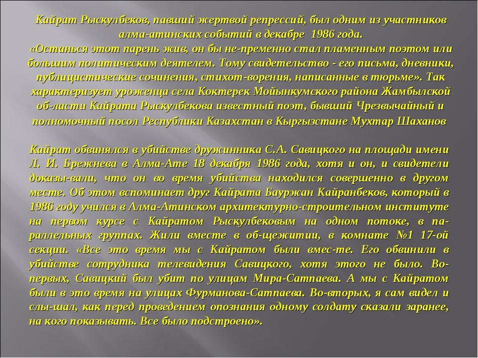 Кайрат Рыскулбеков, павший жертвой репрессий, был одним из участников алма-ат...